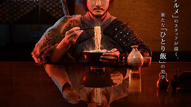 Samurai Gourmet, in arrivo su Netflix il 17 marzo